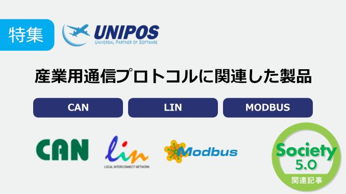 特集記事】産業用通信プロトコルに関連した製品(CAN,LIN,Modbus ...